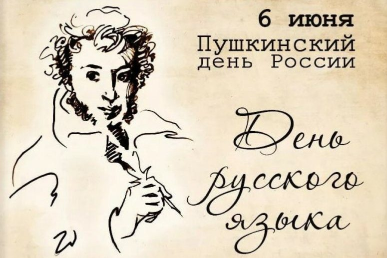 Международная онлайн олимпиада по русскому языку для иностранных учащихся «Русское слово»