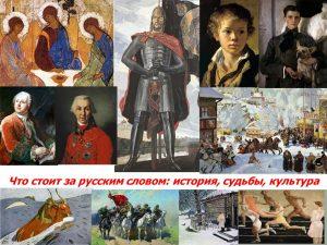 Курс «Что стоит за русским словом: история, судьбы, культура»